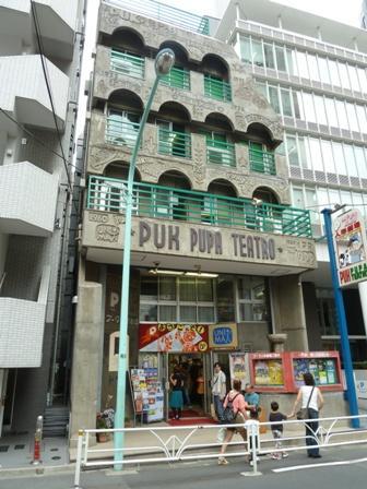 Teatro Puk de Tokio